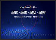 """中国农业创富大会2019暨""""乡村振兴·齐鲁样板""""高峰论坛6月15日举行"""