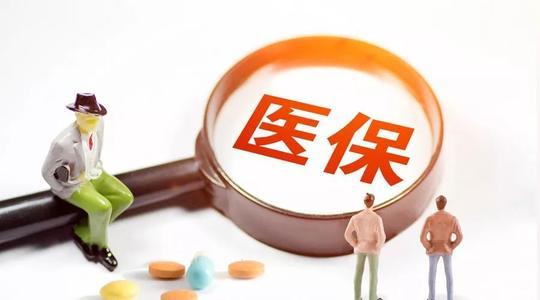 打好六大攻坚战、推出十项惠民政策 济南医保今年这样干!