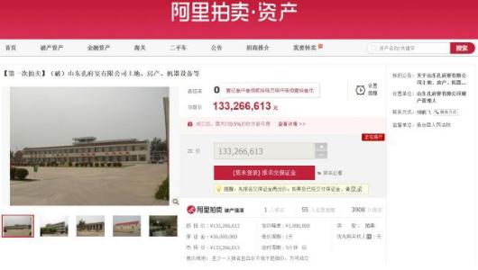 山东孔府宴酒资产以起拍价1.33266613亿卖出