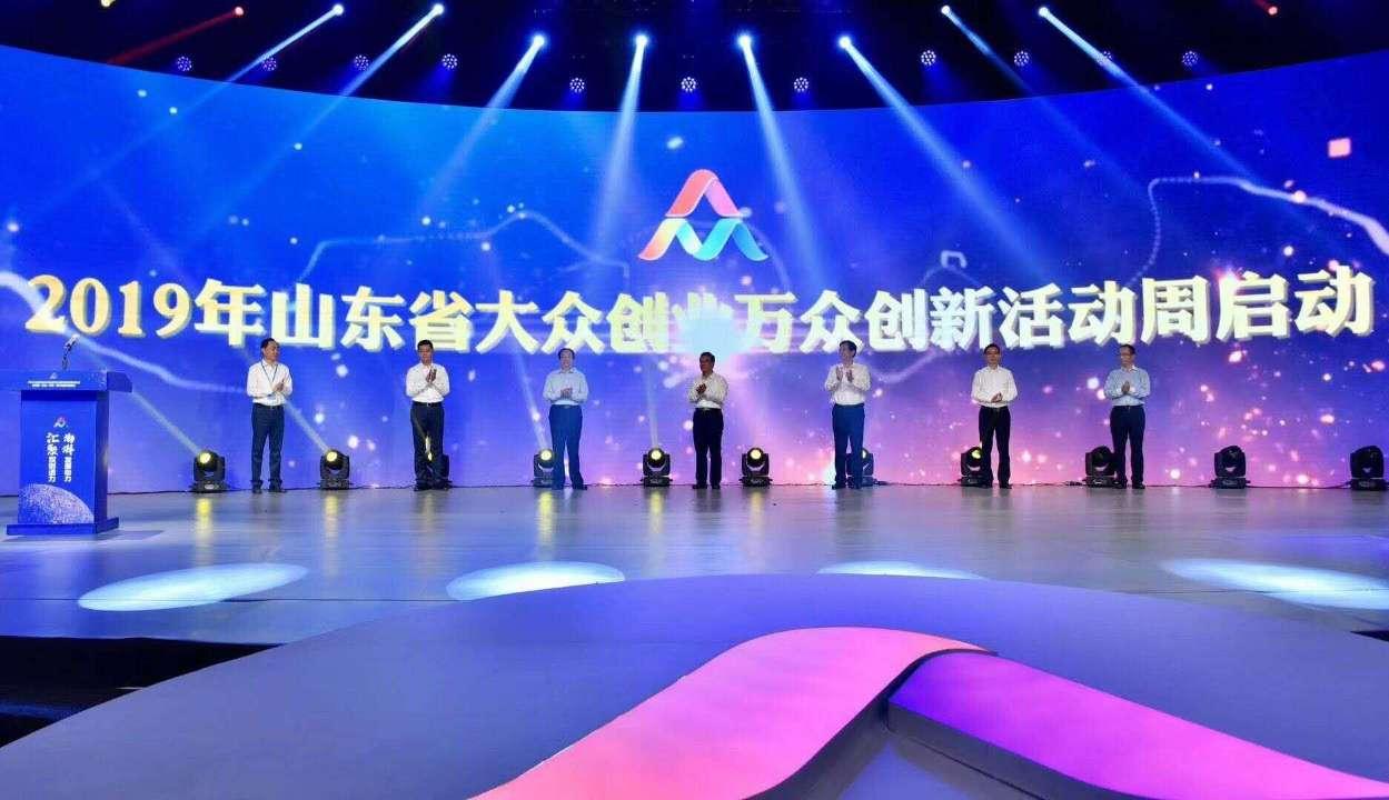 2019年山东省大众创业万众创新活动周正式启动