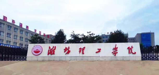 教育部批准! 山东师范大学历山学院转设为潍坊理工学院