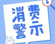 """滨州发布消费警示:""""6.18""""做一个精明的""""剁手党"""""""