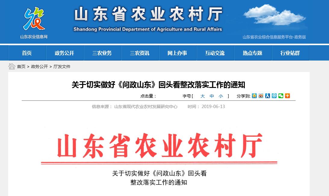 山东省农业农村厅:做好《问政山东》回头看整改落实工作