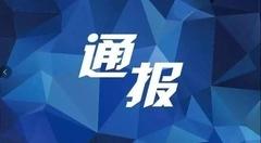 惠民县住房和城乡建设局正科级干部吴振海接受审查调查