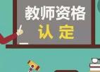 考生注意!无棣发布2019年第二批次教师资格认定公告