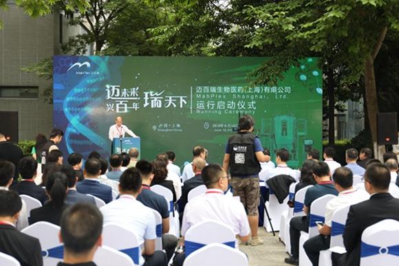 完成4亿元A轮融资之后,迈百瑞在上海又有大动作