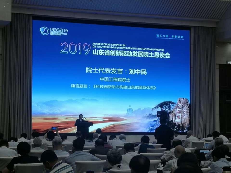 中国工程院院士刘中民:山东需要在国家甚至世界的大格局下思考未来能源发展问题