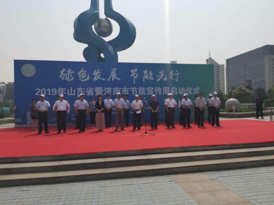 2019年山东省暨济南市节能宣传周启动