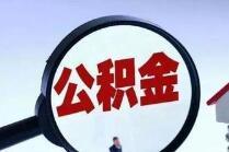 注意!7月1日起莱芜、钢城执行济南市住房公积金缴存使用政策