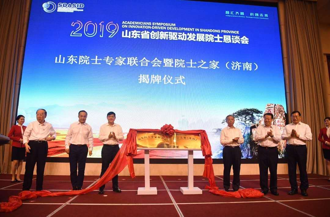 重磅!山东省政府与中国科学院、中国工程院签署协议要做这些大事