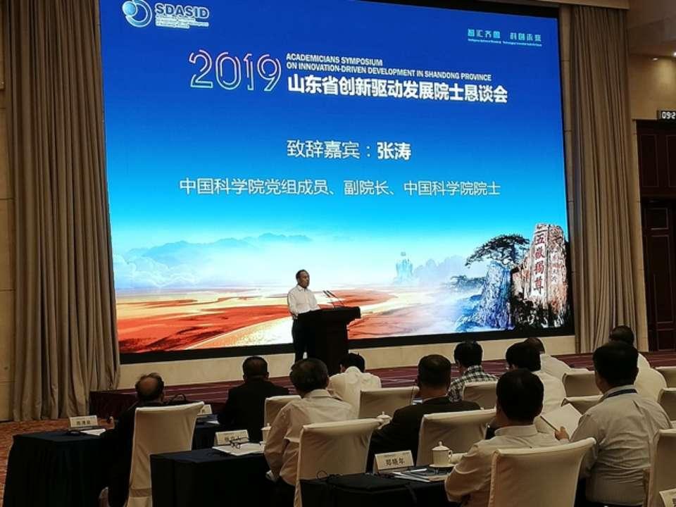中科院副院长张涛:推动更多的科研成果在山东开花结果