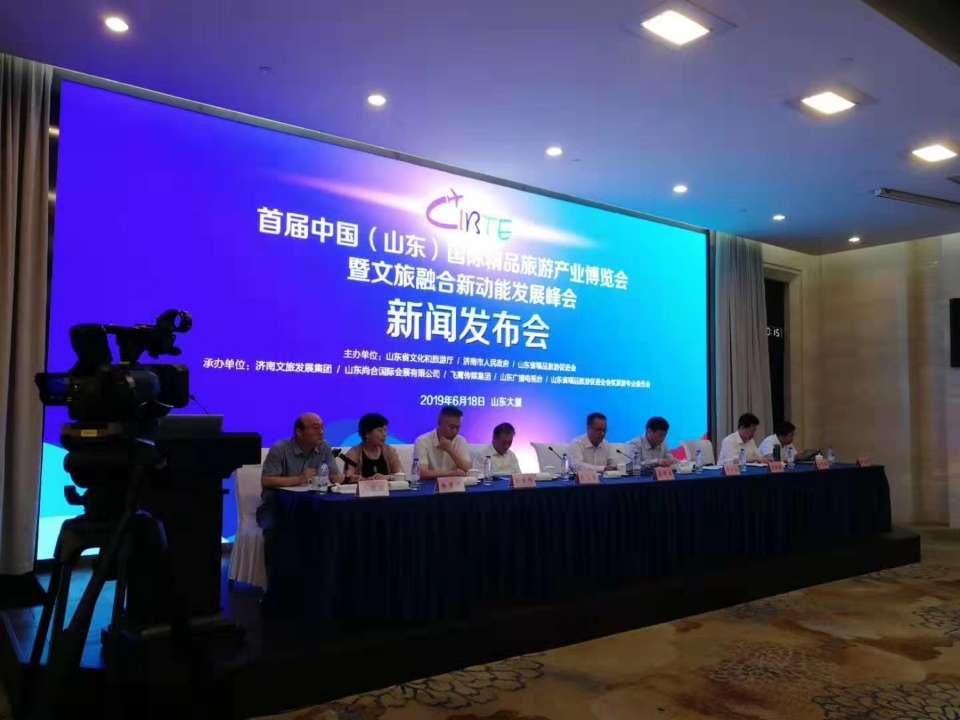 """""""一会一展""""!首届中国(山东)国际精品旅游产业博览会要来了"""