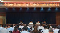 菏泽市文化和旅游局召开安全生产工作会议