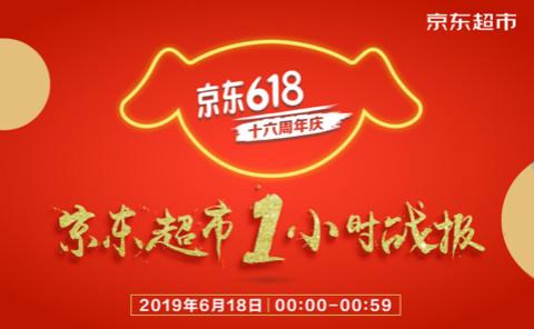 京东618十分钟卖出超300万件商品 母婴产品、休闲零食井喷式增长