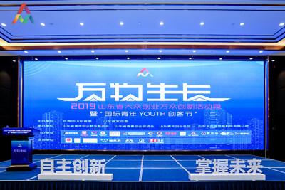"""""""国际青年YOUTH创客节""""活动在济南举办"""