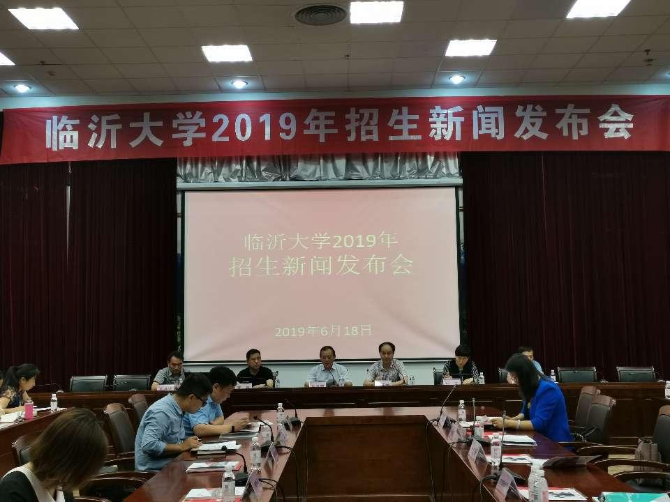 2019年临沂大学计划招生12010人 新增机器人工程等4个专业