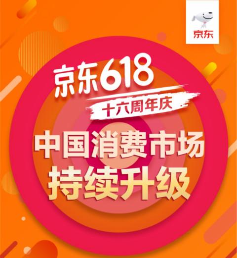 618山东人消费金额排名全国第5:菏泽成黑马 自产水果受青睐