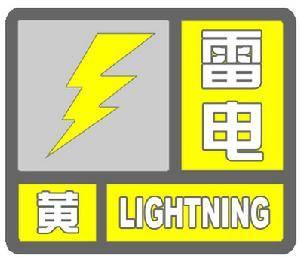 海丽气象吧丨莒县发布雷电黄色预警  阵风7~8级局部有冰雹或短时强降水