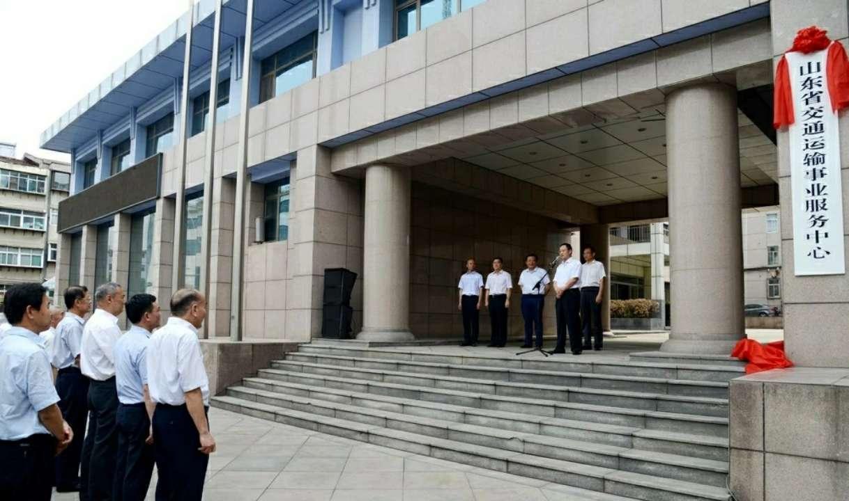 山东省交通运输事业服务中心挂牌成立