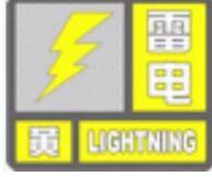海丽气象吧丨日照发布雷电黄色预警 或有雷雨大风、局地冰雹