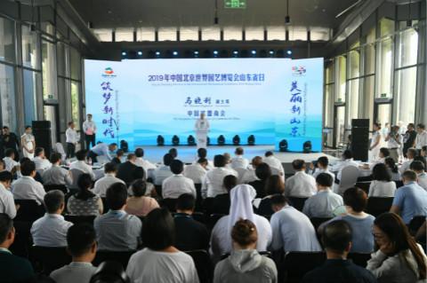 """相约世园会!2019北京世园会""""山东省日""""今日开幕"""