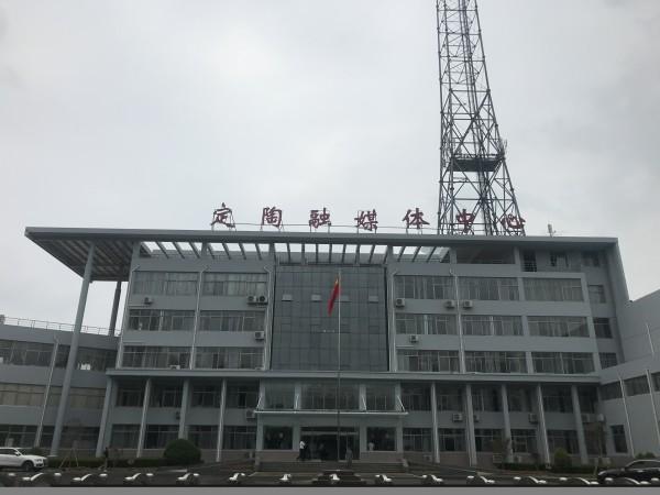 49秒|揭牌!菏泽市首个县级融媒体中心在定陶成立
