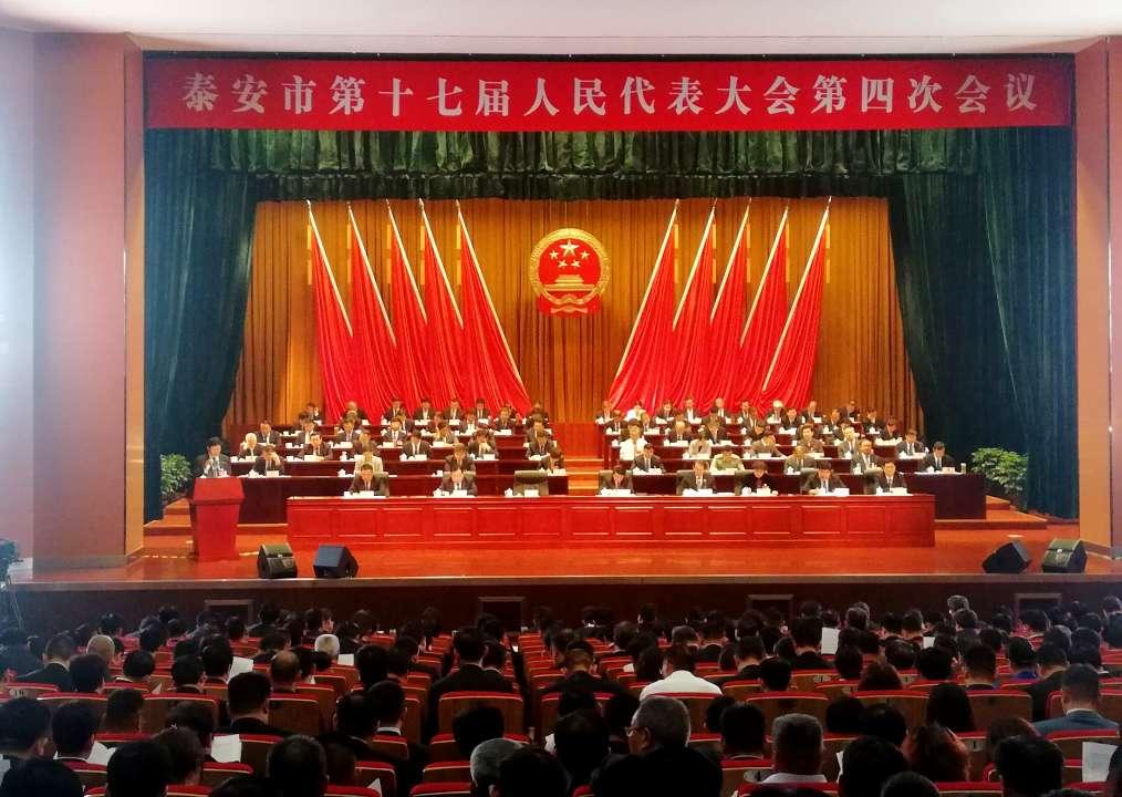 泰安市第十七届人民代表大会第四次会议开幕