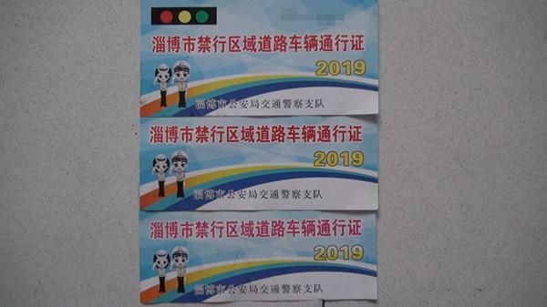 淄博5年前推出網上辦證系統為何仍無法使用?