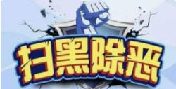 阳谷警方打掉一暴力讨债团伙 现面向群众征集犯罪线索