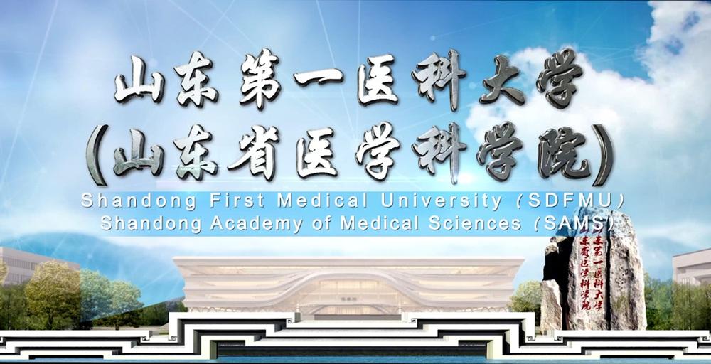 实力打造一流教学!山东第一医科大学宣传片震撼发布