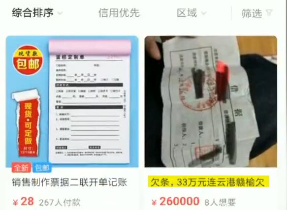 欠条也能卖?!一男子网上售卖33万欠条 律师:可以转让