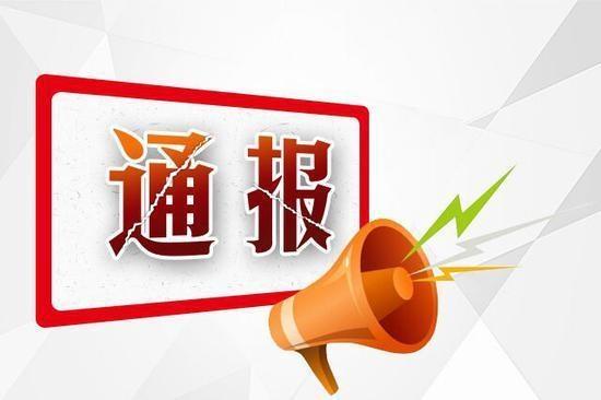 茌平县通报三起违反中央八项规定精神典型问题