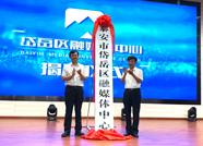 泰安岱岳区融媒体中心揭牌成立