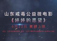 山东戒毒公益微电影《婷婷的愿望》今天在济南展映