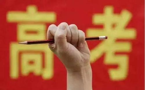 @高考生 山东高校招生出新政:新增市级委培师范生和公费专科医学生