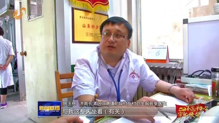 """【不忘初心 牢记使命】济南""""赤脚医生""""房玉栋行医20年 造福乡里百姓称赞"""