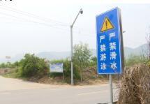 每周质量报告丨济南卧虎山水库新设置40多个防溺水警示牌