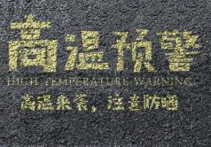 海丽气象吧丨山东继续发布高温黄色预警 9市达37度