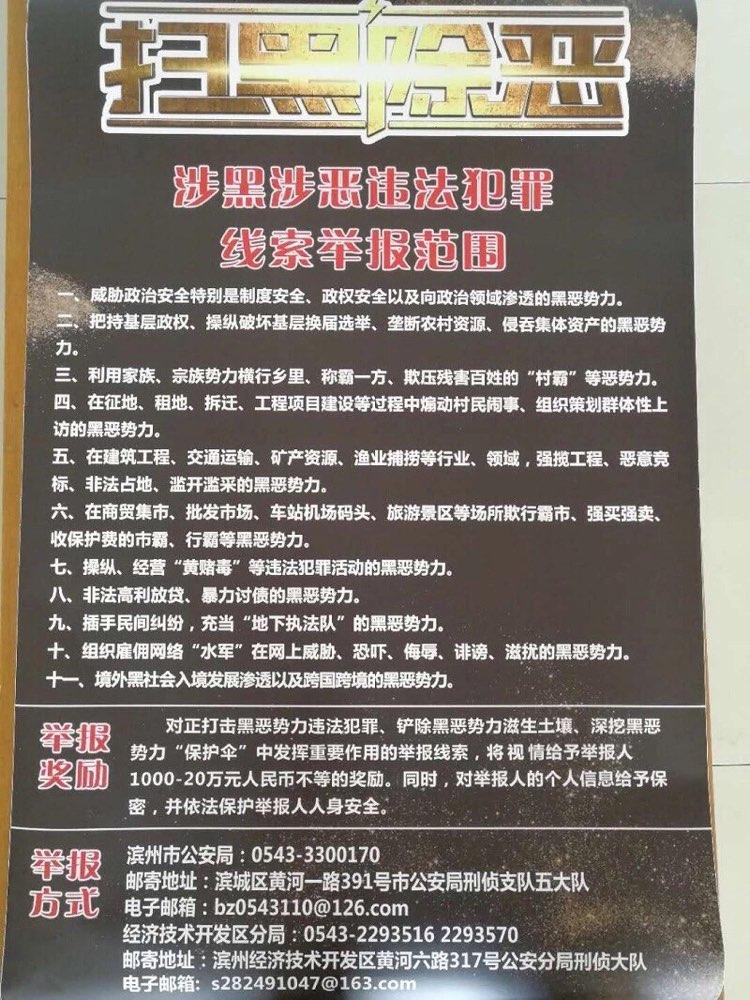 """滨州市公安局经开区分局2600余份扫黑除恶宣传材料""""住进""""宾馆"""