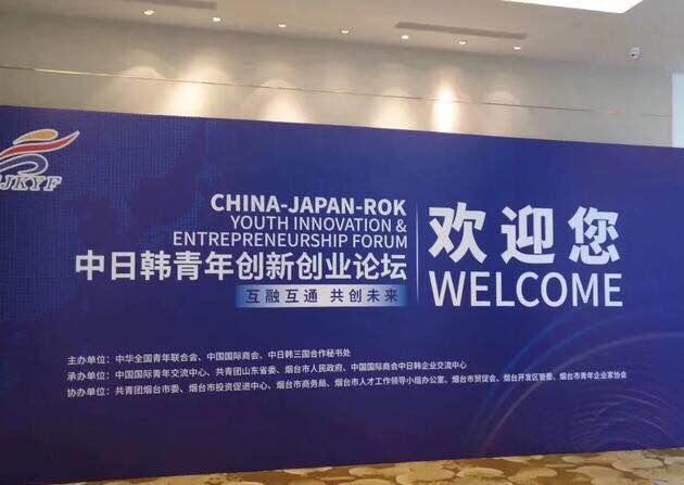中日韩青年创新创业论坛将于明天在烟台举行