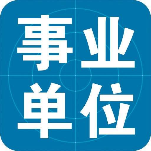 2019济宁市属事业单位招聘简章出炉,附岗位表