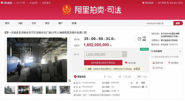 """曾是""""济南第一高""""!济南中弘广场将被司法拍卖,起拍价16亿"""