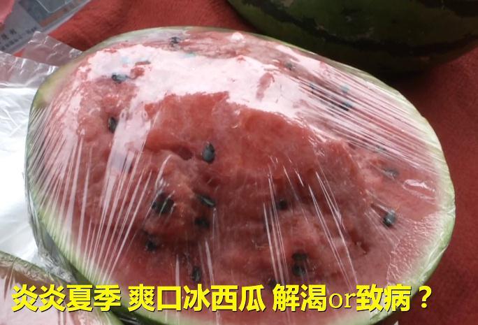 75秒 | 吃冰西瓜进医院?大夏天这样吃很危险,别不当回事!