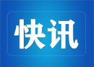 济宁市市场监督管理局党组成员纪胜接受审查调查