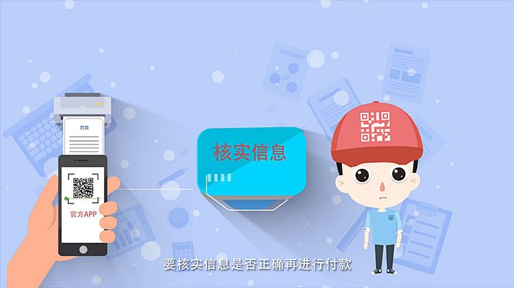 扫码有风险,使用要谨慎!62秒动画教你如何防范二维码诈骗