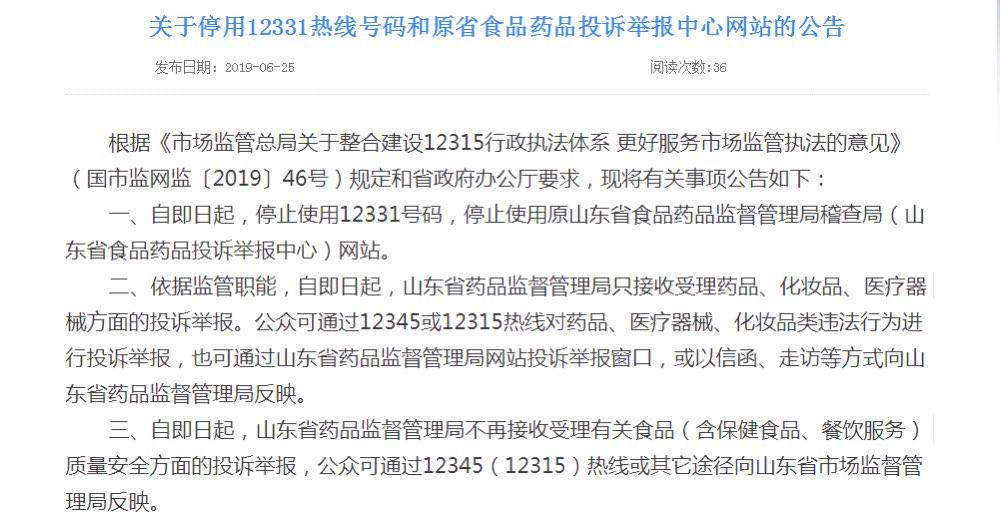 注意!山东停用12331投诉热线 以后投诉举报可拨打12345、12315