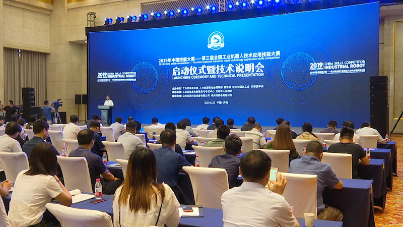 2019年中国技能大赛第三届全国工业机器人技术应用技能大赛启动