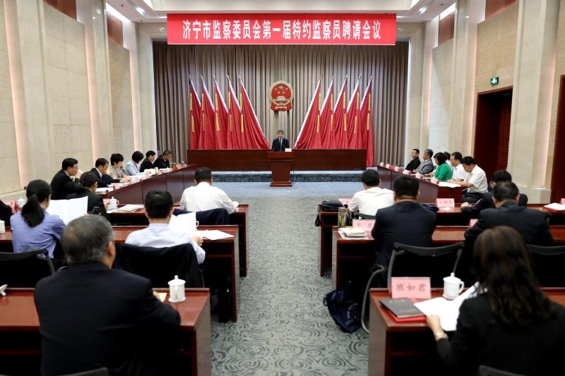 济宁市监委聘任首届28名特约监察员
