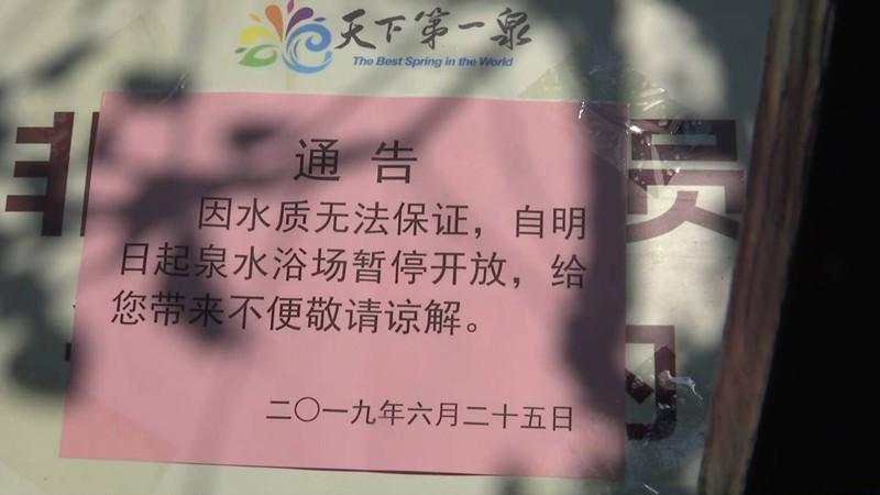 52秒丨济南泉水浴场今起关停 市民呼吁:节水保泉 全民参与