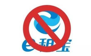 """7月2日起,山东省启动""""e租宝""""案集资参与人信息核实登记工作"""